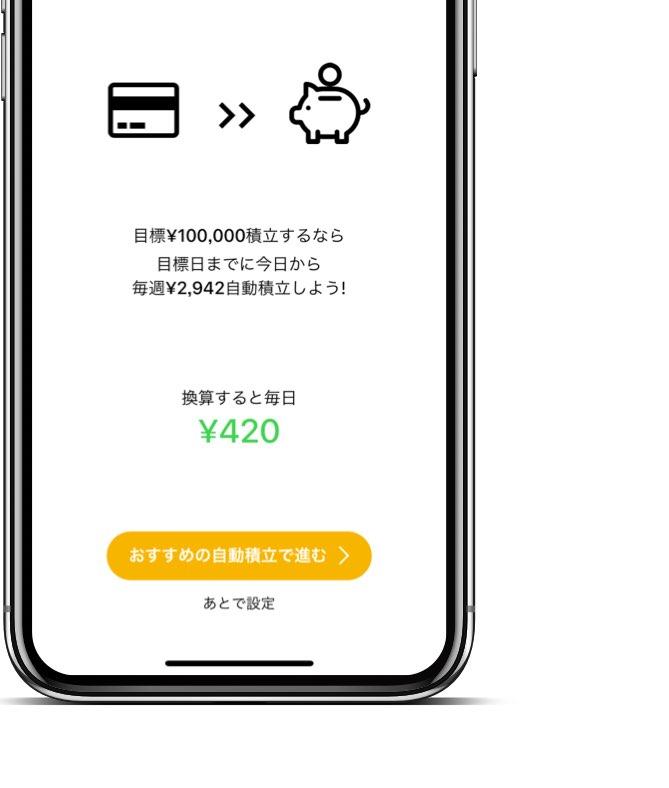 tabi-chokin-in-app-automatic-saving-plan