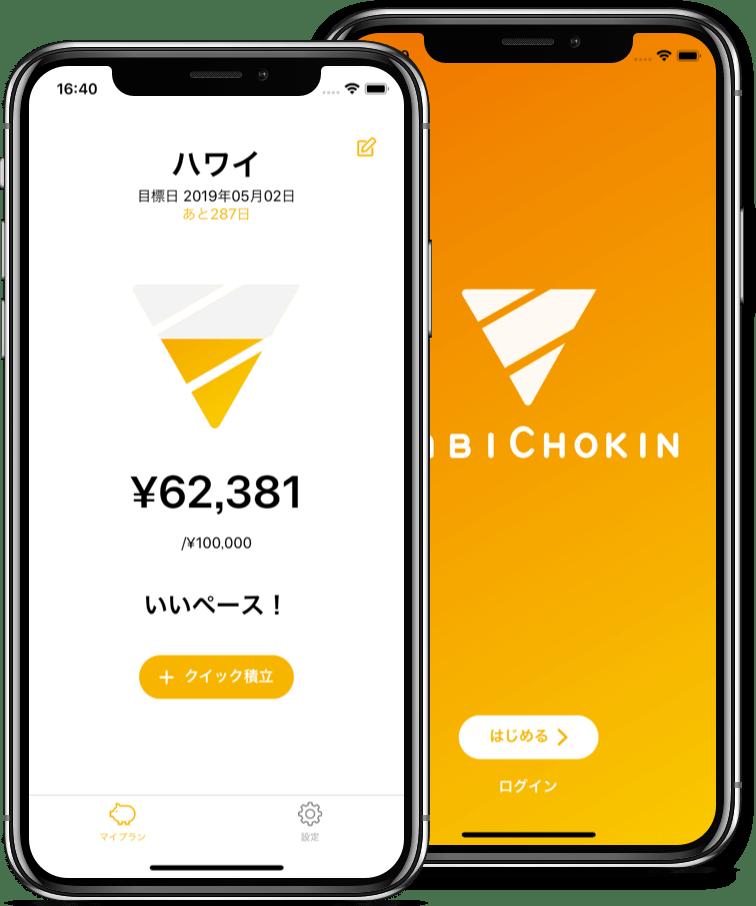 tabi-chokin-in-app-screenshots