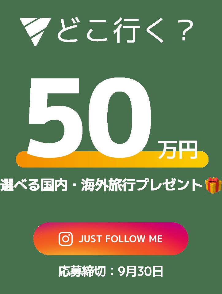最大50万円選べる国内・海外旅行プレゼントキャンペーンコンテンツ-min