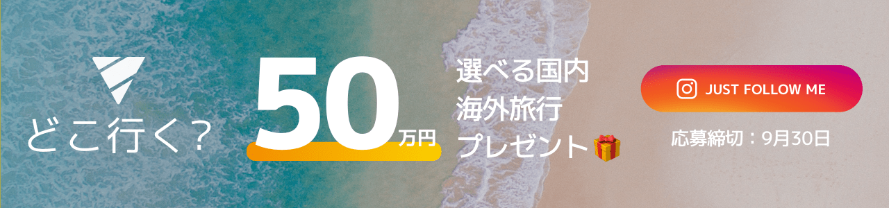 最大50万円選べる国内・海外旅行プレゼントキャンペーンバナー-min