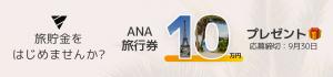 ana旅行券10万円プレゼントキャンペーンバナー-min