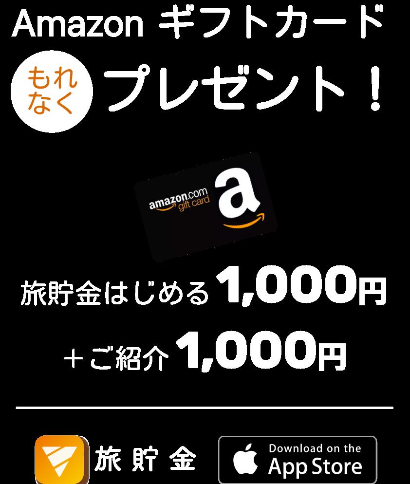 Amazon ギフトカードもれなくプレゼント!旅貯金はじめる1,000円+ご紹介1,000円コンテンツ