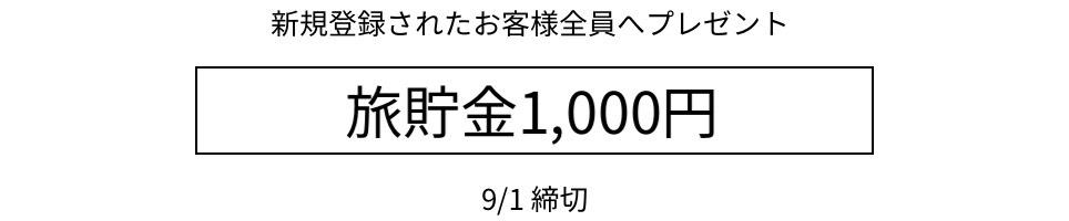 旅貯金1000円