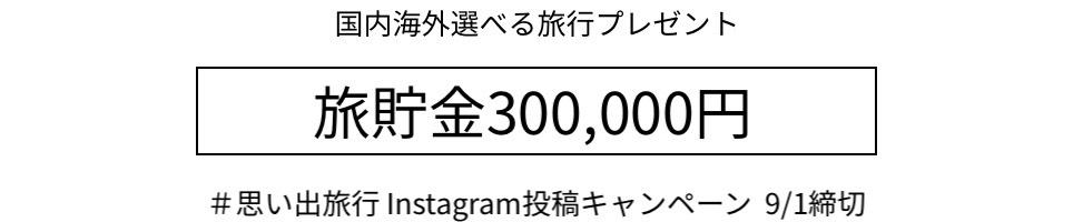 旅貯金300000円